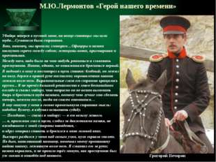М.Ю.Лермонтов «Герой нашего времени» Убийца заперся в пустой хате, на конце с