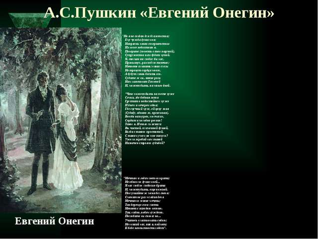 """А.С.Пушкин «Евгений Онегин» """"Но я не создан для блаженства;  Ему чужда душа..."""