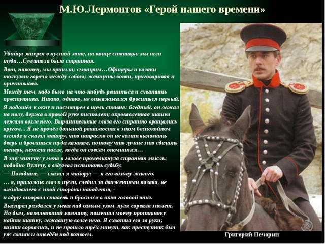 М.Ю.Лермонтов «Герой нашего времени» Убийца заперся в пустой хате, на конце с...