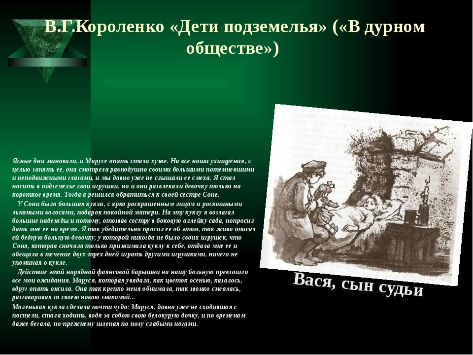 В.Г.Короленко «Дети подземелья» («В дурном обществе») Ясные дни миновали, и М...