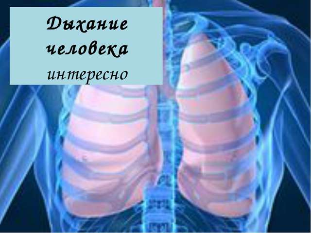 Дыхание человека интересно