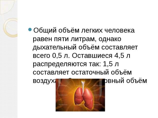Общий объём легких человека равен пяти литрам, однако дыхательный объём сост...