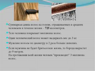 Суммарная длина волос на голове, отращиваемых в среднем человеком в течение