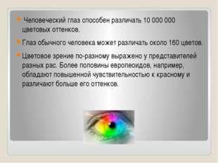 Человеческий глаз способен различать 10 000 000 цветовых оттенков. Глаз обыч