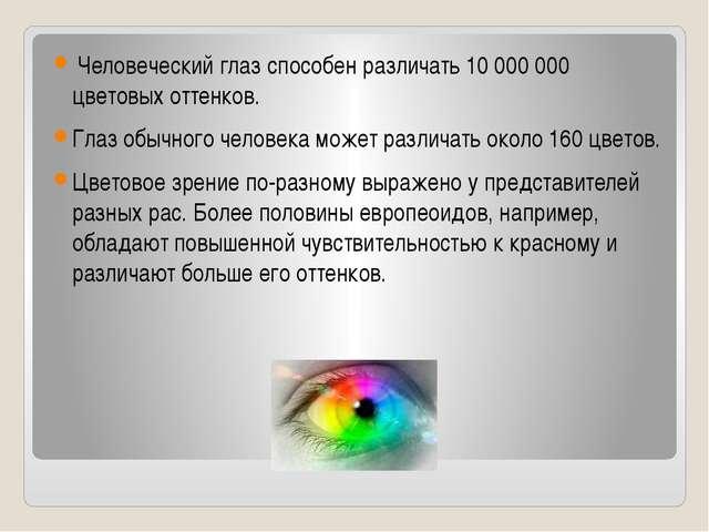 Человеческий глаз способен различать 10 000 000 цветовых оттенков. Глаз обыч...