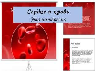 Кровообращение Сердце и кровь Это интересно