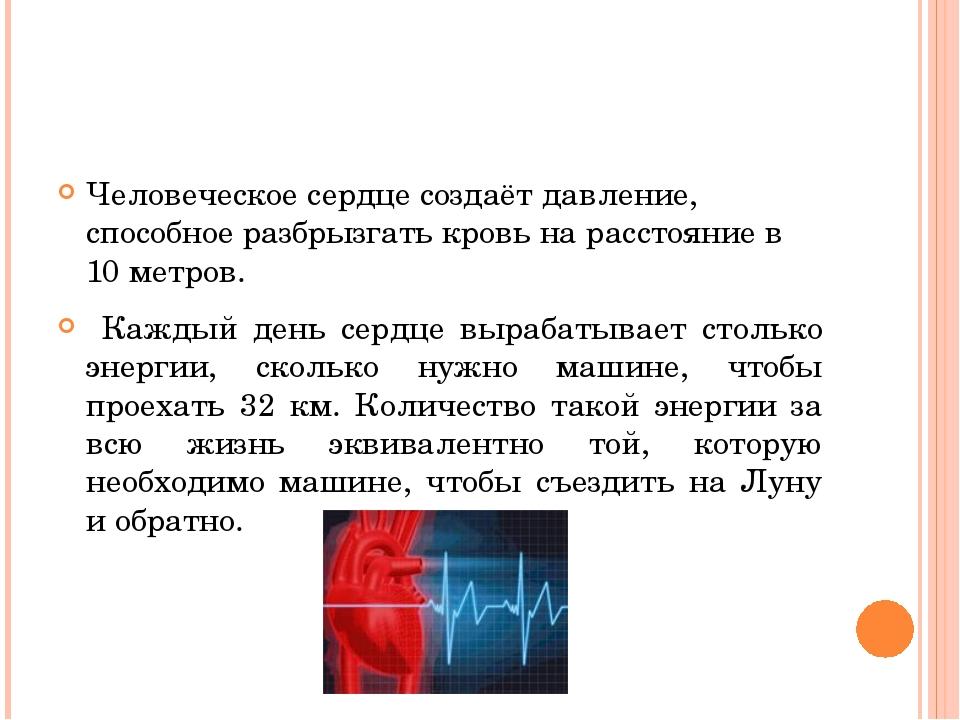 Человеческое сердце создаёт давление, способное разбрызгать кровь на расстоя...