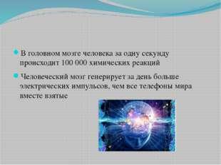 В головном мозге человека за одну секунду происходит 100 000 химических реак