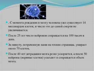 . С момента рождения в мозгу человека уже существует 14 миллиардов клеток, и