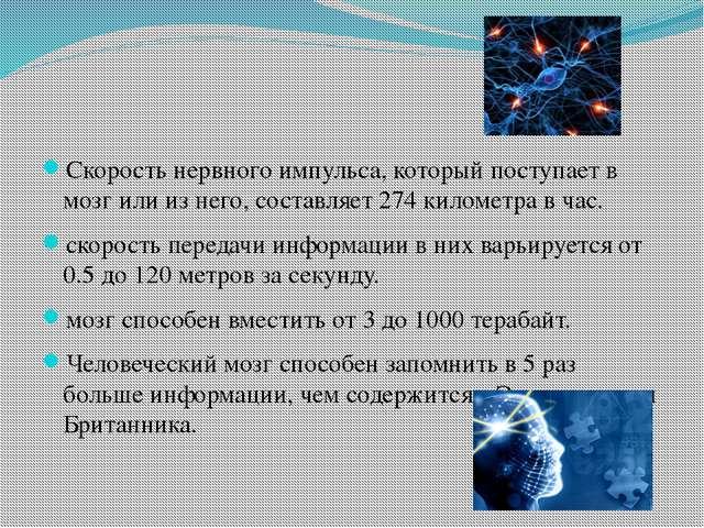 Скорость нервного импульса, который поступает в мозг или из него, составляет...