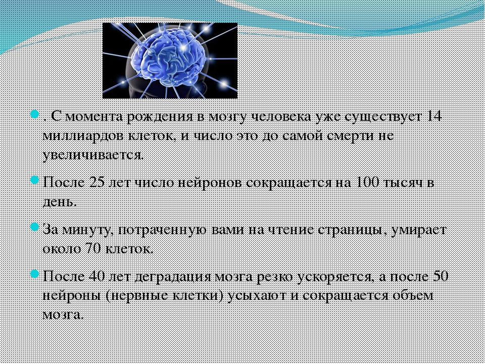 . С момента рождения в мозгу человека уже существует 14 миллиардов клеток, и...