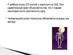 У ребёнка около 270 костей, у взрослого их 206. Этот удивительный факт объясн