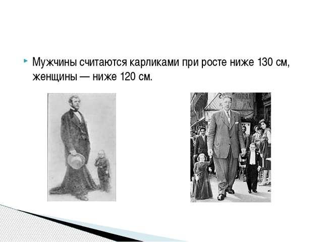 Мужчины считаются карликами при росте ниже 130 см, женщины — ниже 120 см.