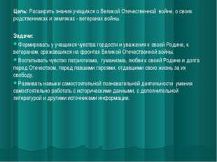 Цель: Расширить знания учащихся о Великой Отечественной войне, о своих родст