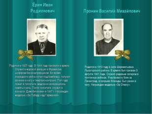 Ёрин Иван Родионович Родился в 1927 году. В 1944 году призвали в армию. Служи