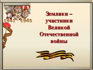Земляки – участники Великой Отечественной войны