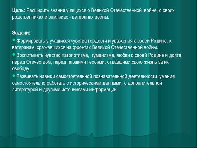 Цель: Расширить знания учащихся о Великой Отечественной войне, о своих родст...