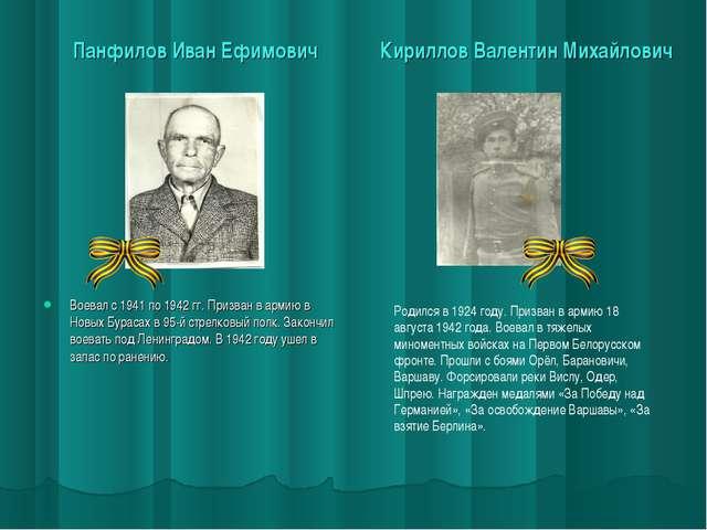 Панфилов Иван Ефимович Воевал с 1941 по 1942 гг. Призван в армию в Новых Бура...