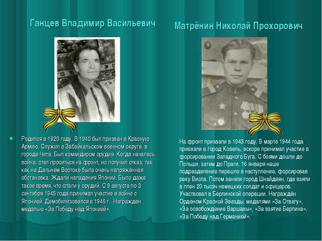 Ганцев Владимир Васильевич Родился в 1920 году. В 1940 был призван в Красную...