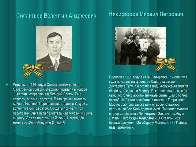 Силантьев Валентин Андреевич Родился в 1926 году в Солтыковском районе Сарато...