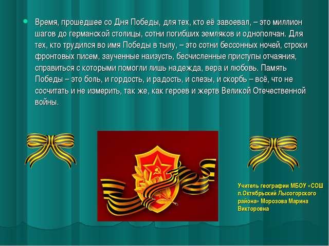 Время, прошедшее со Дня Победы, для тех, кто её завоевал, – это миллион шагов...