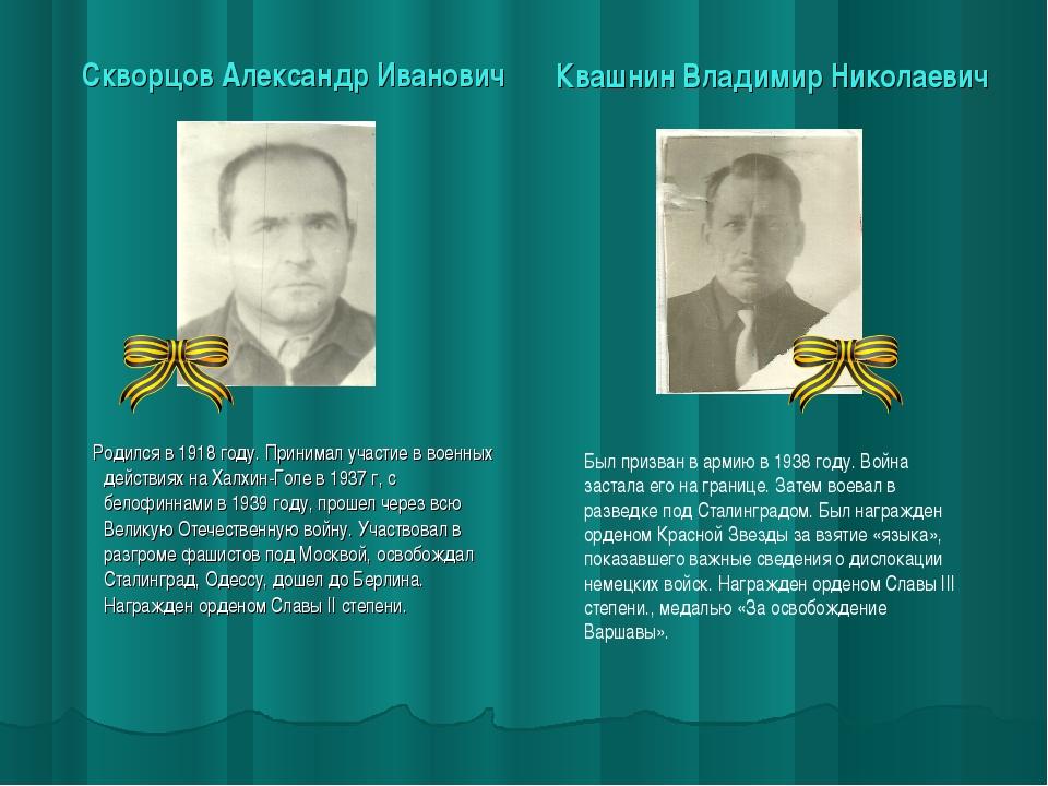 Скворцов Александр Иванович Родился в 1918 году. Принимал участие в военных д...
