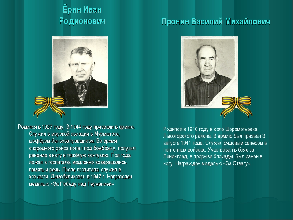 Ёрин Иван Родионович Родился в 1927 году. В 1944 году призвали в армию. Служи...