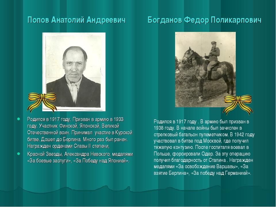 Попов Анатолий Андреевич Родился в 1917 году. Призван в армию в 1933 году. Уч...