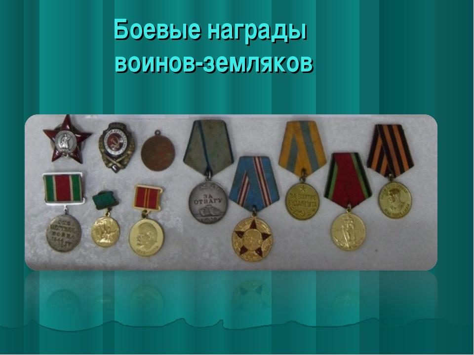 Боевые награды воинов-земляков
