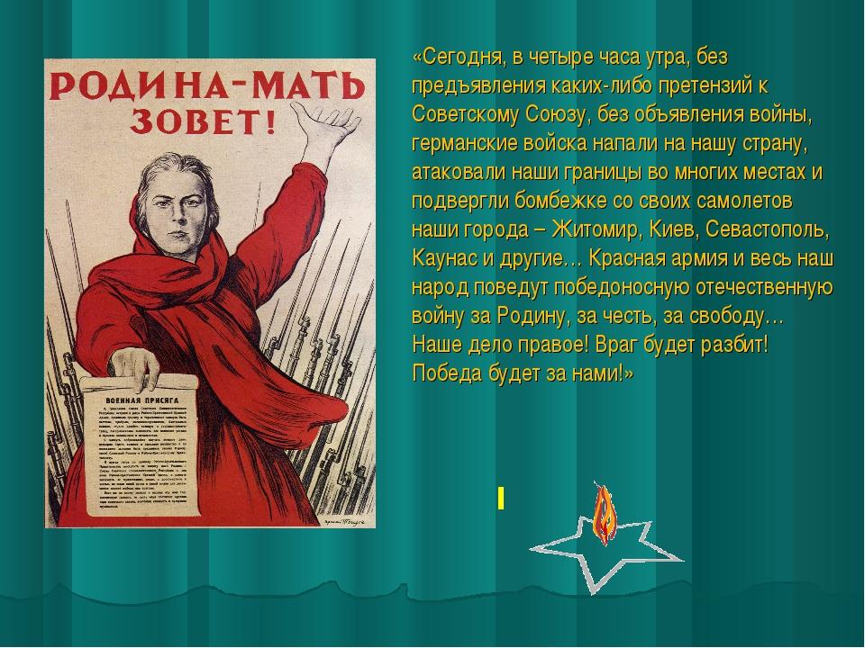 «Сегодня, в четыре часа утра, без предъявления каких-либо претензий к Советск...