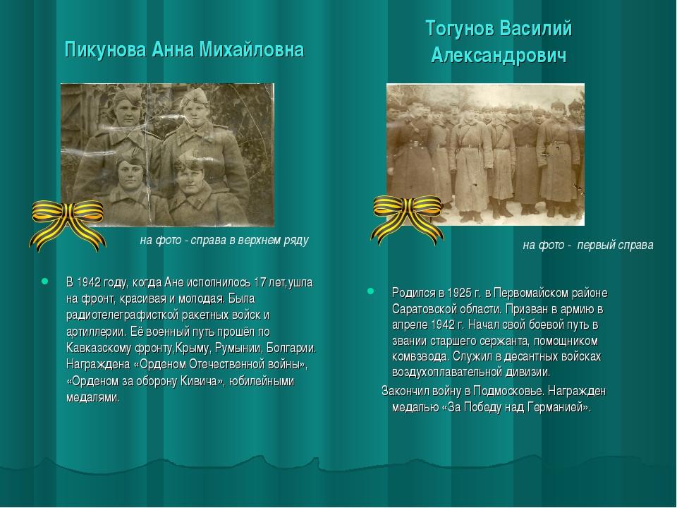 Пикунова Анна Михайловна В 1942 году, когда Ане исполнилось 17 лет,ушла на фр...