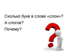 Сколько букв в слове «слон»? А слогов? Почему?