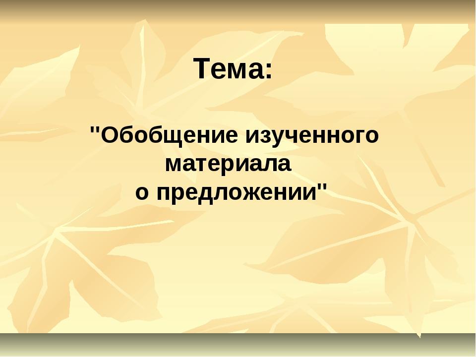 """Тема: """"Обобщение изученного материала о предложении"""""""