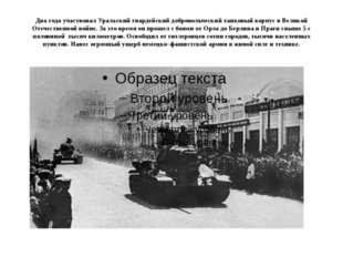 Два года участвовал Уральский гвардейский добровольческий танковый корпус в В
