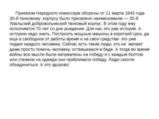 Приказом Народного комиссара обороны от 11 марта 1943 года 30-й танковому ко