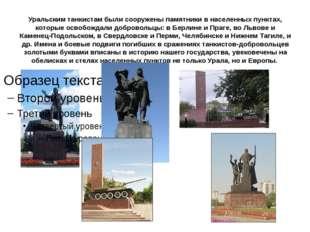 Уральским танкистам были сооружены памятники в населенных пунктах, которые ос