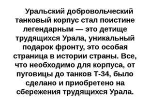 Уральский добровольческий танковый корпус стал поистине легендарным— это де