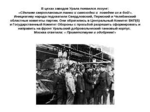 В цехах заводов Урала появился лозунг: «Сделаем сверхплановые танки и самоход