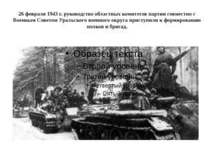 26 февраля 1943 г. руководство областных комитетов партии совместно с Военным