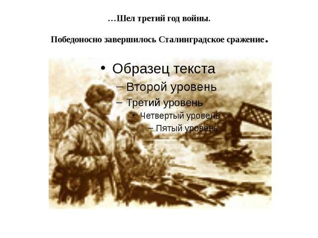 …Шел третий год войны. Победоносно завершилось Сталинградское сражение.