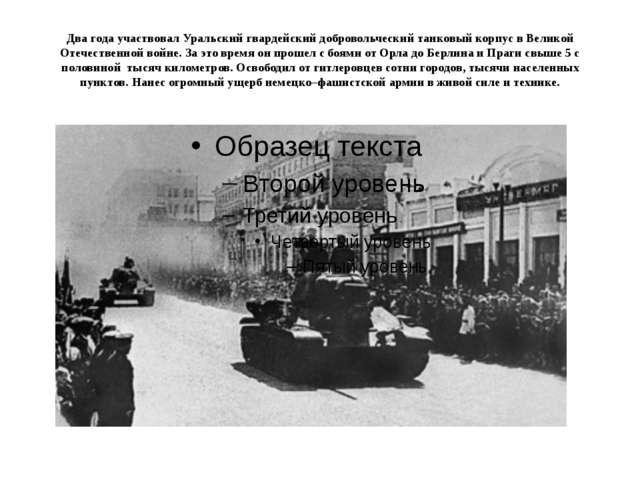 Два года участвовал Уральский гвардейский добровольческий танковый корпус в В...