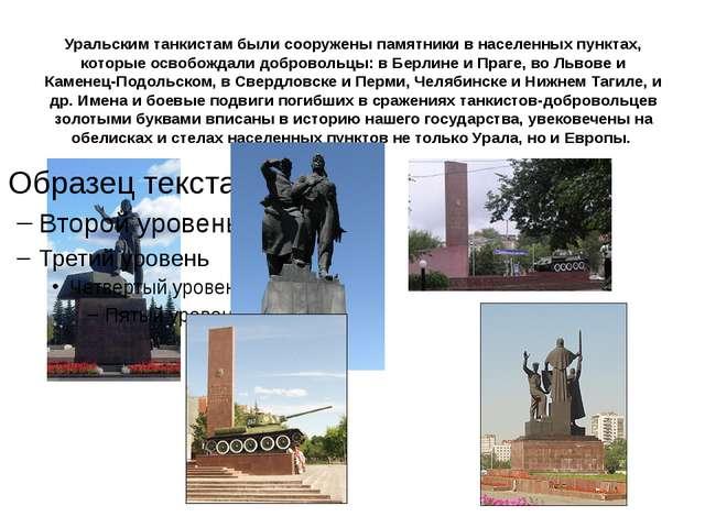 Уральским танкистам были сооружены памятники в населенных пунктах, которые ос...