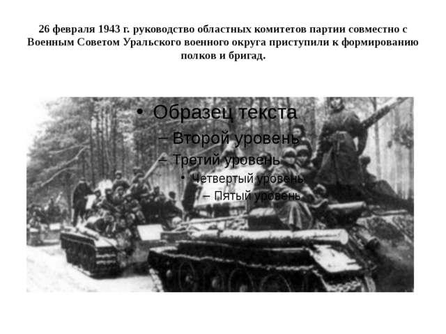 26 февраля 1943 г. руководство областных комитетов партии совместно с Военным...