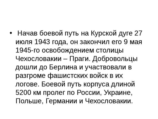 Начав боевой путь на Курской дуге 27 июля 1943 года, он закончил его 9 мая 1...