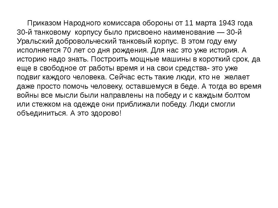 Приказом Народного комиссара обороны от 11 марта 1943 года 30-й танковому ко...