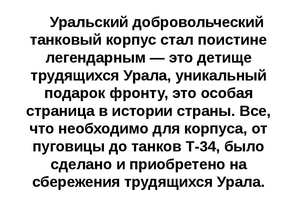 Уральский добровольческий танковый корпус стал поистине легендарным— это де...