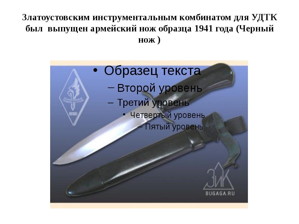 Златоустовским инструментальным комбинатом для УДТК был выпущен армейский нож...