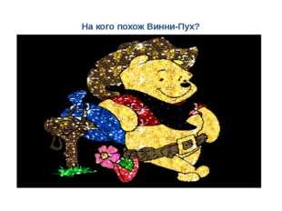 На кого похож Винни-Пух?  Знаете ли вы происхождение слова «медведь»? Послу