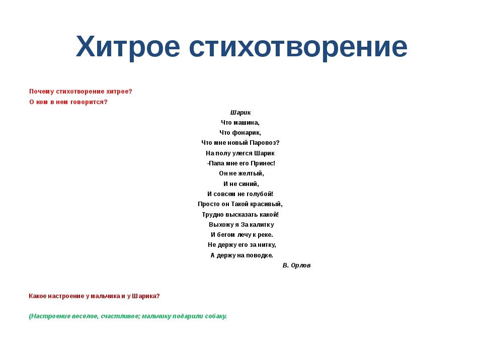 Хитрое стихотворение Почему стихотворение хитрое? О ком в нем говорится? Шари...