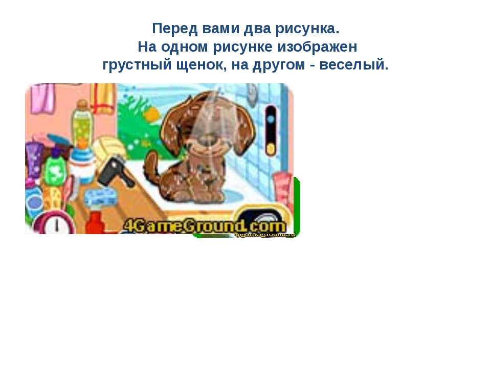 Перед вами два рисунка. На одном рисунке изображен грустный щенок, на другом...